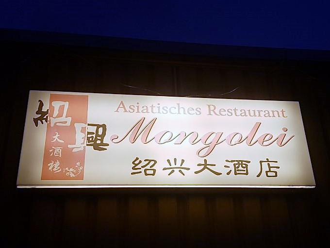 Restaurant Mongolei in Dinslaken